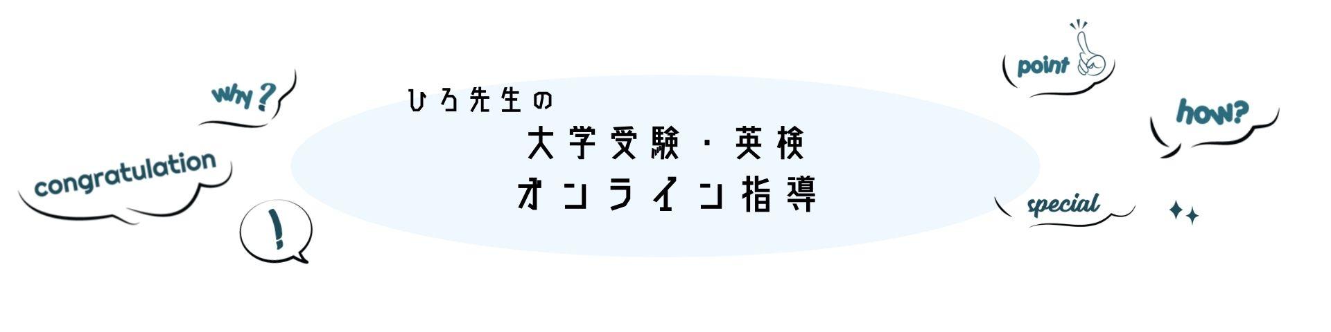 【オンライン指導専門】大学受験/英検 ひろ先生のオンライン指導